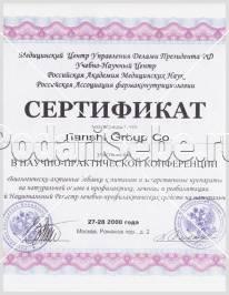 Сертификат от медицинского центра управления делами президента Р. Ф.