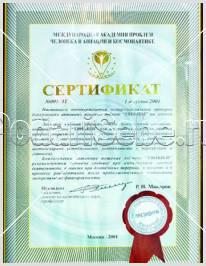 Сертификат Российской Международной Академии Проблем Человека в Авиации и Космонавтике