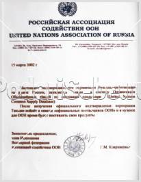 Российская ассоциация содействия ООН