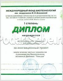Диплом 1-й степени Международного Фонда Биотехнологий им. академика И.Н.Блохиной