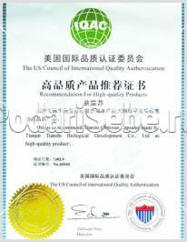 """Сертификат IQAC на """"Хитозан"""""""