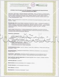 Хитозан. Золотая медаль им. Мечникова