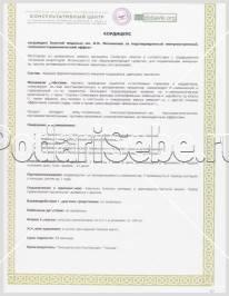 Кордицепс. Золотая медаль им. Мечникова