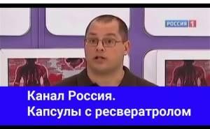 Россия. Капсулы с ресвератролом Тяньши