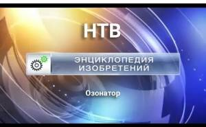 Энциклопедия изобретений Озонатор. НТВ